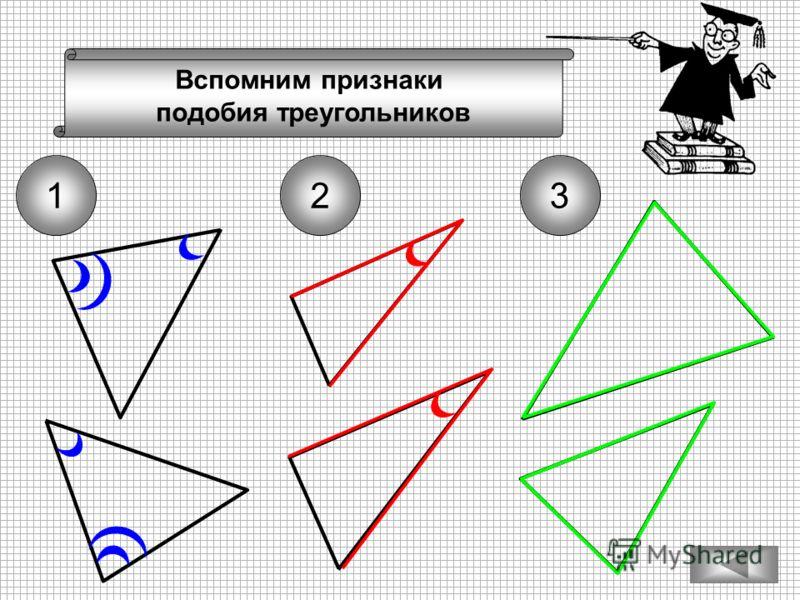 Вспомним признаки подобия треугольников 123