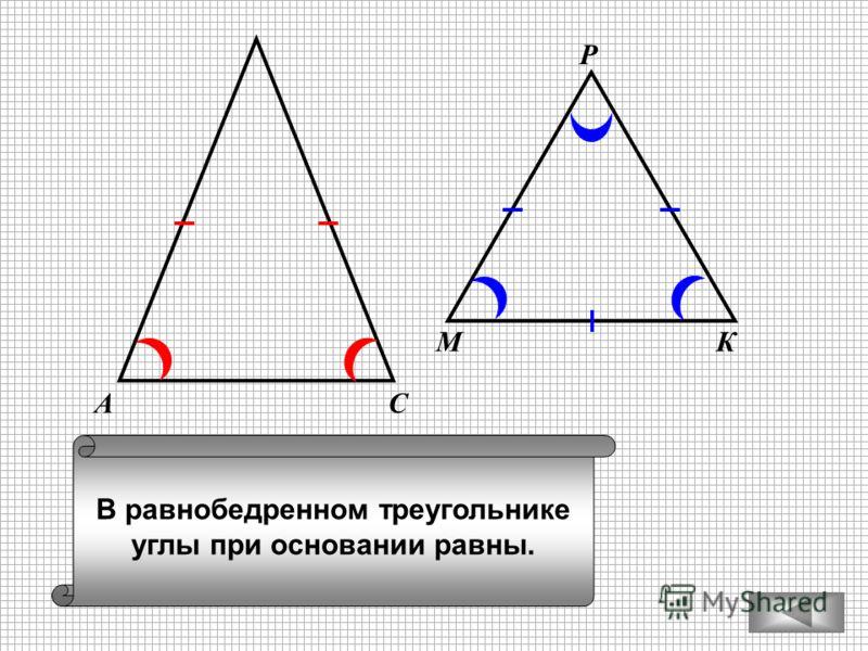 В равнобедренном треугольнике углы при основании равны. АС МК Р
