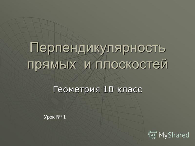 Перпендикулярность прямых и плоскостей Геометрия 10 класс Урок 1