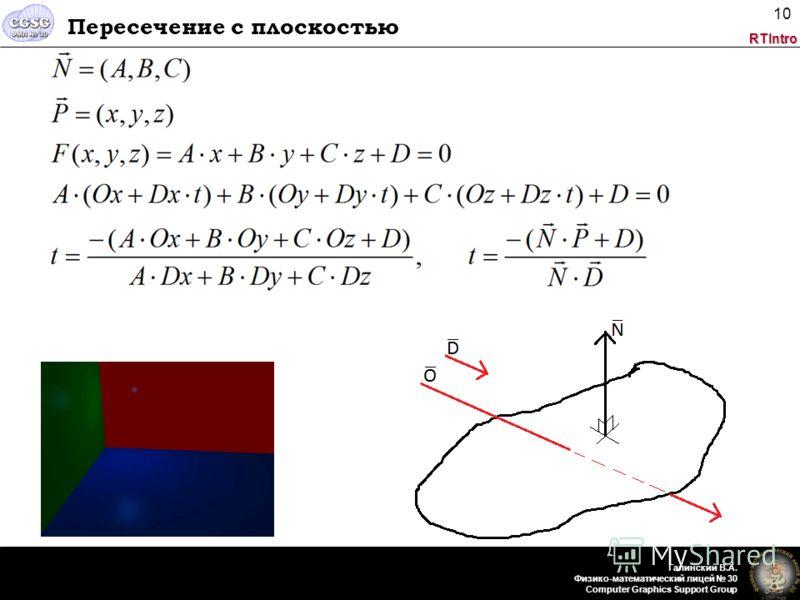 RTIntro Галинский В.А. Физико-математический лицей 30 Computer Graphics Support Group 10 Пересечение с плоскостью