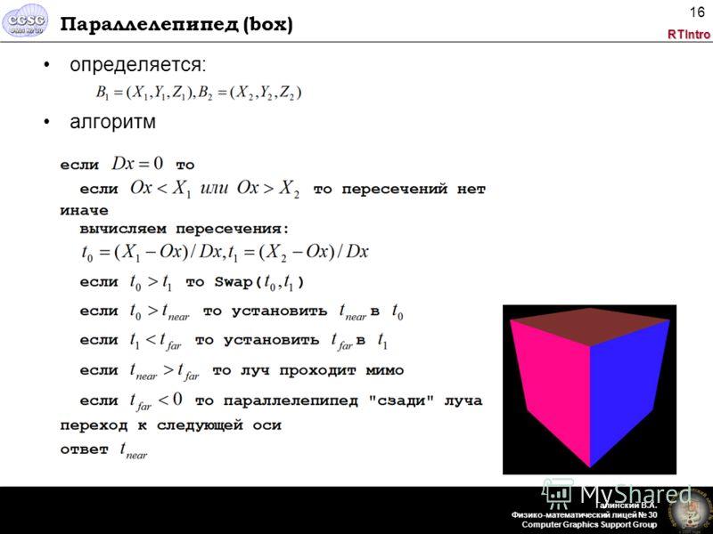 RTIntro Галинский В.А. Физико-математический лицей 30 Computer Graphics Support Group 16 Параллелепипед (box) определяется: алгоритм