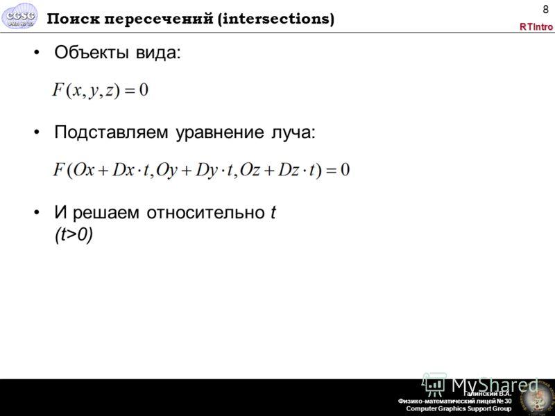 RTIntro Галинский В.А. Физико-математический лицей 30 Computer Graphics Support Group 8 Поиск пересечений (intersections) Объекты вида: Подставляем уравнение луча: И решаем относительно t (t>0)