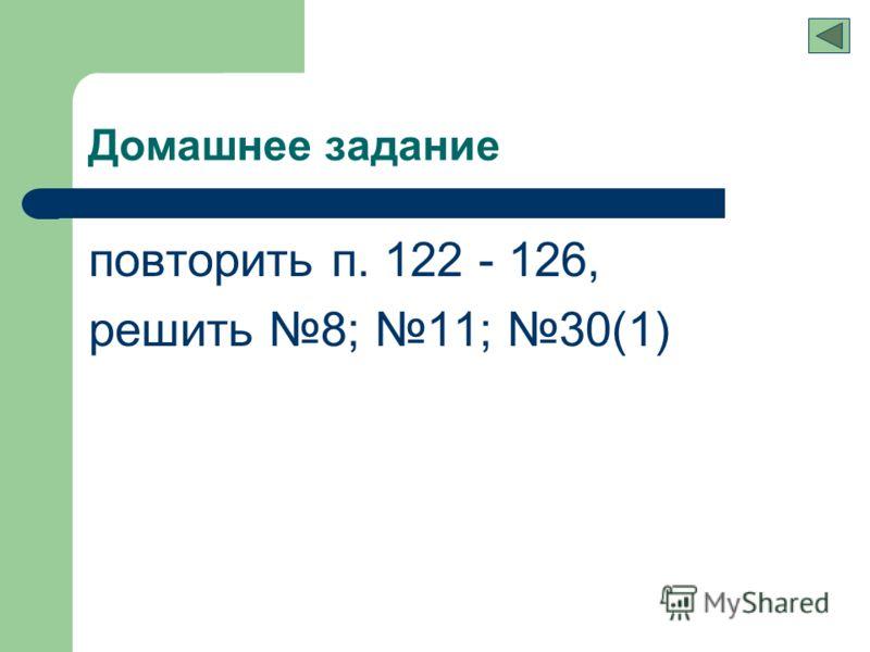 Домашнее задание повторить п. 122 - 126, решить 8; 11; 30(1)