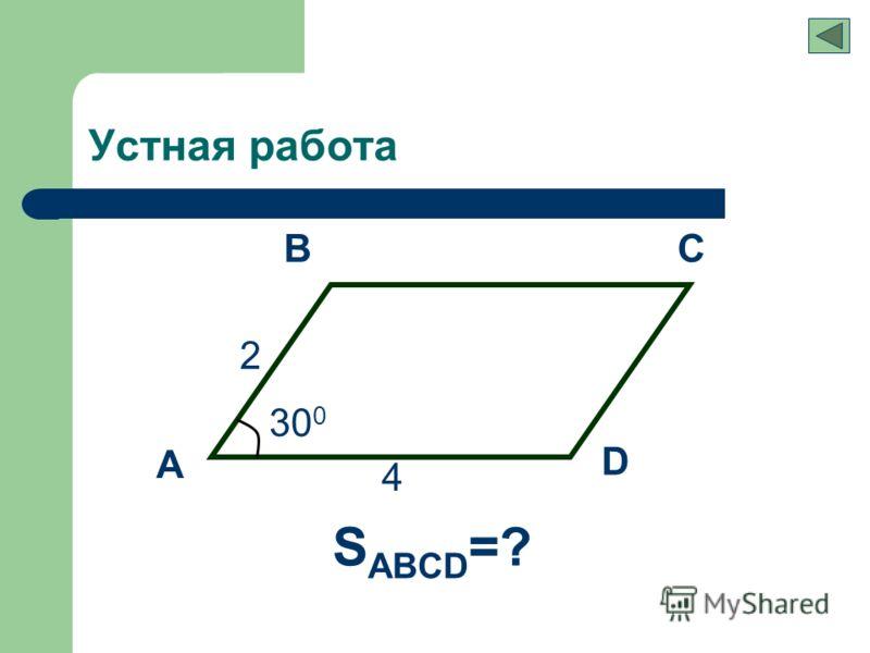 Устная работа A BC D 4 2 30 0 S ABCD =?