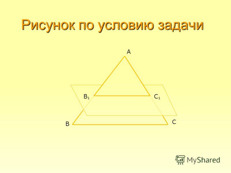 Рисунок по условию задачи А В С В С