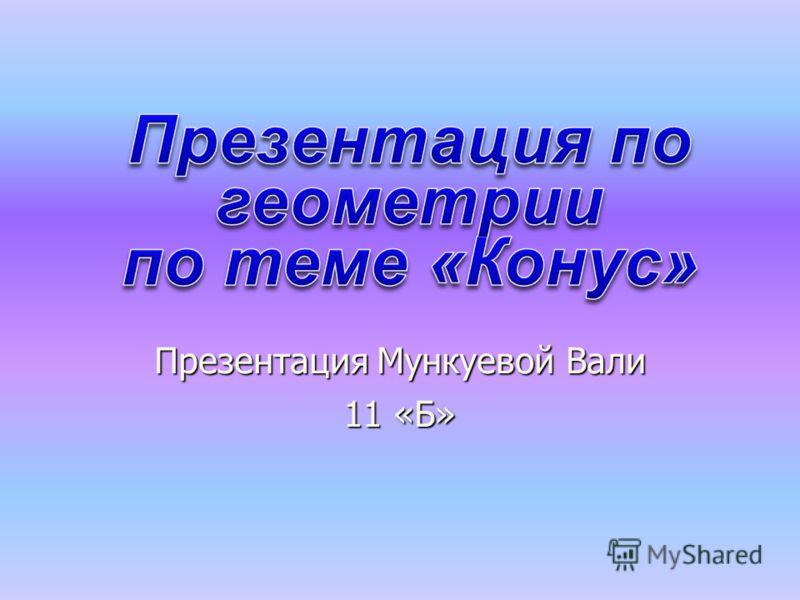 Презентация Мункуевой Вали 11 «Б»