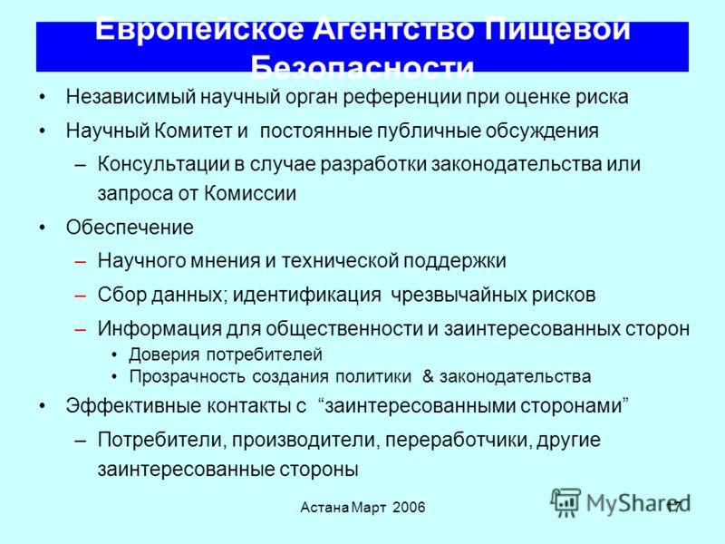 Астана Март 200616 Принцип Взаимного Признания Страны-члены могут отказаться от этих принципов только при очень строгих условиях: –Если ограничения свободного обращения обоснованы общей политикой или безопасностью, защитой здоровья и жизни людей, жив