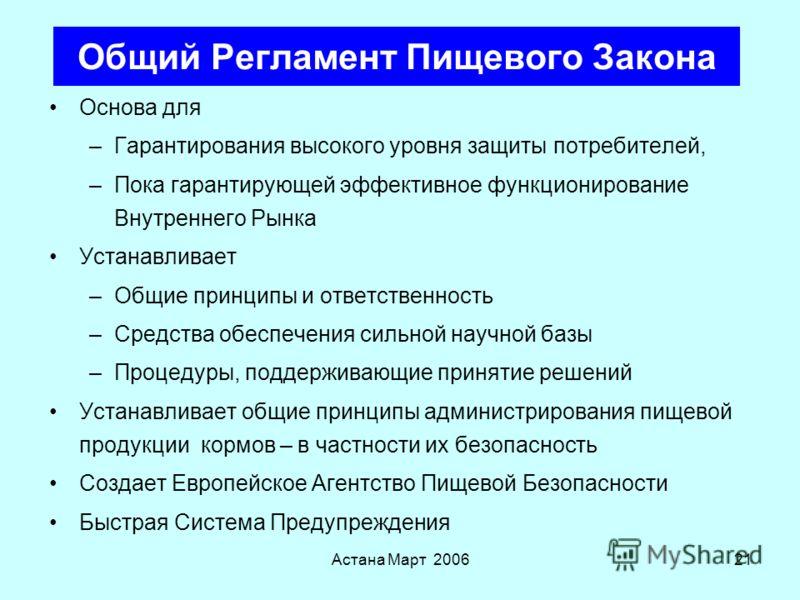 Астана Март 200620 Общий Регламент Пищевого Закона РЕГЛАМЕНТ (EC) No 178/2002 ЕВРОПЕЙСКОГО ПАРЛАМЕНТА И СОВЕТА 28 января 2002 Устанавливает общие принципы и требования пищевого закона, создавая Европейское Агентство Пищевой Безопасности и устанавлива