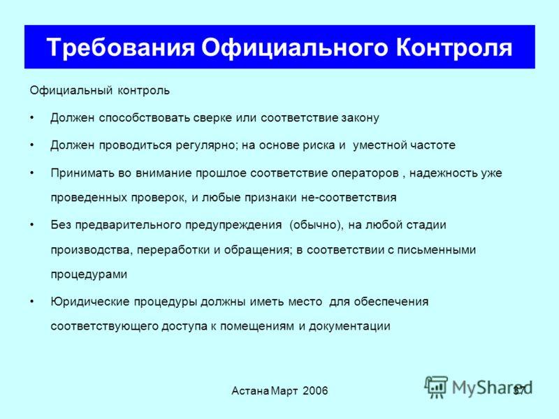 Астана Март 200636 Положения для 3-х стран Требует Официальных Гарантий, что импорт ЕС соответствует ЕС илиэквивалентным стандартам безопасности и обеспечивает оценку механизмов контроля третьих стран Требует точную, своевременную информацию по орган
