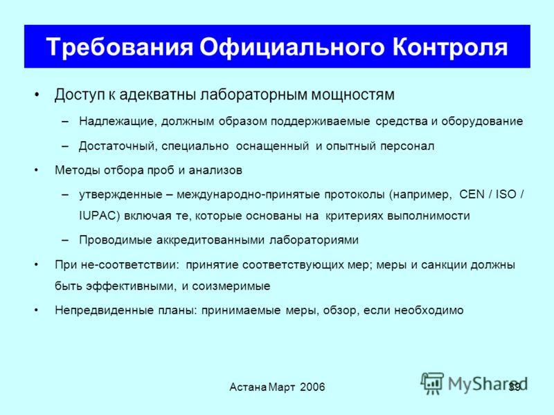 Астана Март 200638 Требования Официального Контроля Уполномоченные органы должны соответствовать операционным критериям, которые гарантируют эффективность, результативность и объективность Контролирующие сотрудники : –Соответствующее обучение для вып