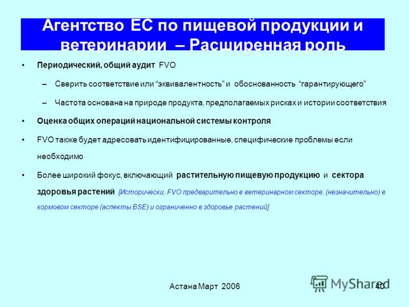 Астана Март 200639 Требования Официального Контроля Доступ к адекватны лабораторным мощностям –Надлежащие, должным образом поддерживаемые средства и оборудование –Достаточный, специально оснащенный и опытный персонал Методы отбора проб и анализов –ут
