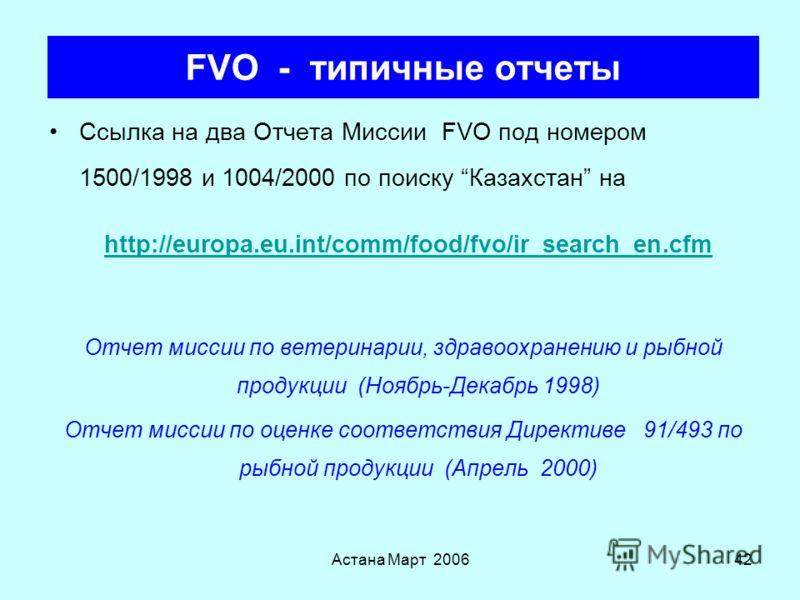Астана Март 200641 FVO - сфера инспектирования законодательство Организация, полномочия, независимость, надзор уполномоченных органов по эффективной реализации законодательства Обученный и компетентный персонал Ресурсы, включая, средства диагностики,