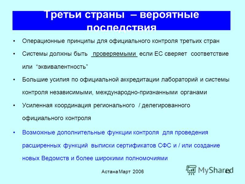 Астана Март 200642 FVO - типичные отчеты Ссылка на два Отчета Миссии FVO под номером 1500/1998 и 1004/2000 по поиску Казахстан на http://europa.eu.int/comm/food/fvo/ir_search_en.cfm Отчет миссии по ветеринарии, здравоохранению и рыбной продукции (Ноя