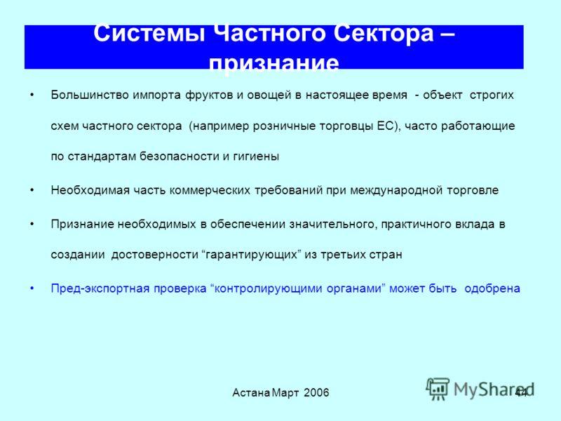 Астана Март 200643 Третьи страны – вероятные последствия Операционные принципы для официального контроля третьих стран Системы должны быть проверяемыми если ЕС сверяет соответствие или эквивалентность Большие усилия по официальной аккредитации лабора
