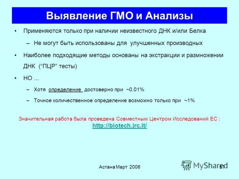 Астана Март 200650 ПОБОЧНОЕ НАЛИЧИЕ Пороги в 0.9% / 0.5% / нуль исходя из статуса ГМО Для установления наличия как побочного или технически неизбежного, операторы должны быть готовыми продемонстрировать, что они предприняли все необходимые шаги во из