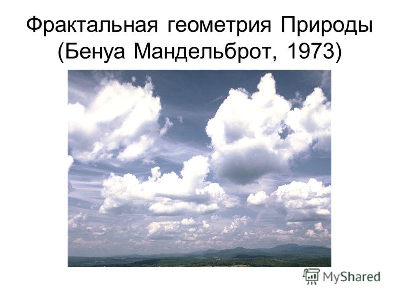 Фрактальная геометрия Природы (Бенуа Мандельброт, 1973)