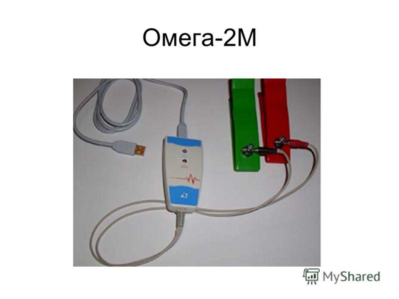 Омега-2М