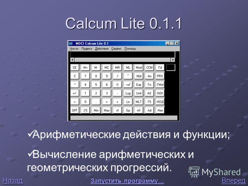 Решалка 2.15 Запустить программу… Запустить программу… Вперед Назад Арифметические функции и действия; Решает уравнения;