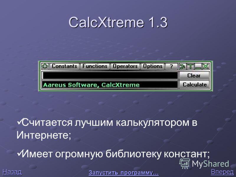 Calcum Lite 0.1.1 Запустить программу… Запустить программу… Вперед Назад Арифметические действия и функции; Вычисление арифметических и геометрических прогрессий.