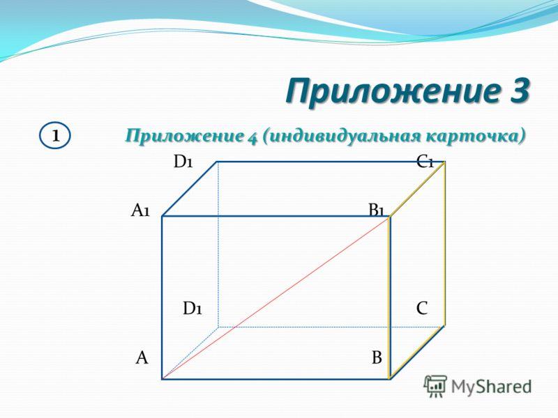 Приложение 3 Приложение 4 (индивидуальная карточка) 1 Приложение 4 (индивидуальная карточка) D1 C1 A1 B1 D1 C A B