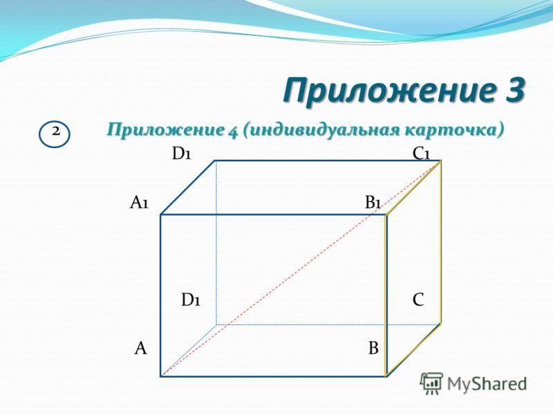Приложение 3 Приложение 4 (индивидуальная карточка) 2 Приложение 4 (индивидуальная карточка) D1 C1 A1 B1 D1 C A B