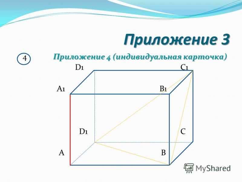Приложение 3 Приложение 4 (индивидуальная карточка) 4 Приложение 4 (индивидуальная карточка) D1 C1 A1 B1 D1 C A B