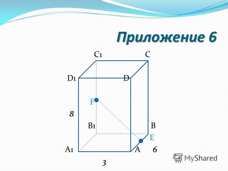 Приложение 6 С1 С D1 D F 8 B1 В E 6 А1 А 6 3