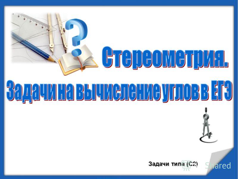 Задачи типа (С2)
