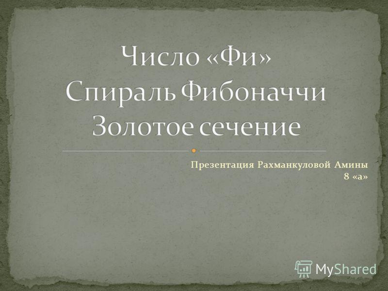 Презентация Рахманкуловой Амины 8 «а»
