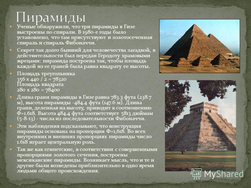 Ученые обнаружили, что три пирамиды в Гизе выстроены по спирали. В 1980-е годы было установлено, что там присутствуют и золотосеченная спираль и спираль Фибоначчи. Секрет так долго бывший для человечества загадкой, в действительности был передан Геро