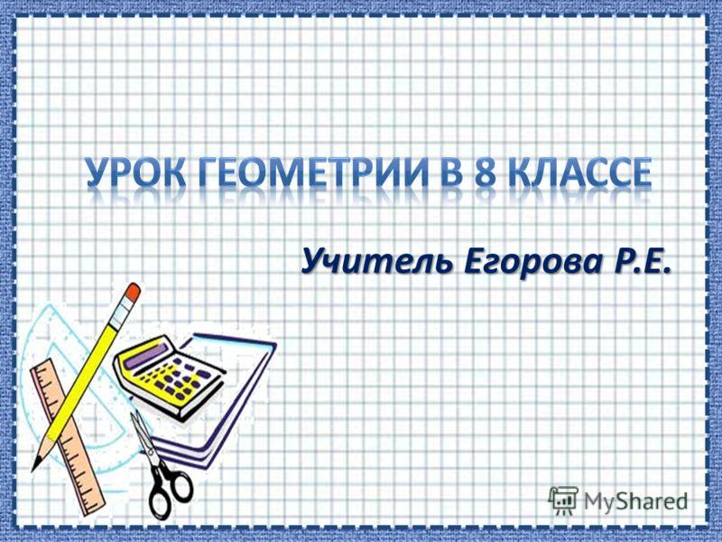 Учитель Егорова Р.Е.