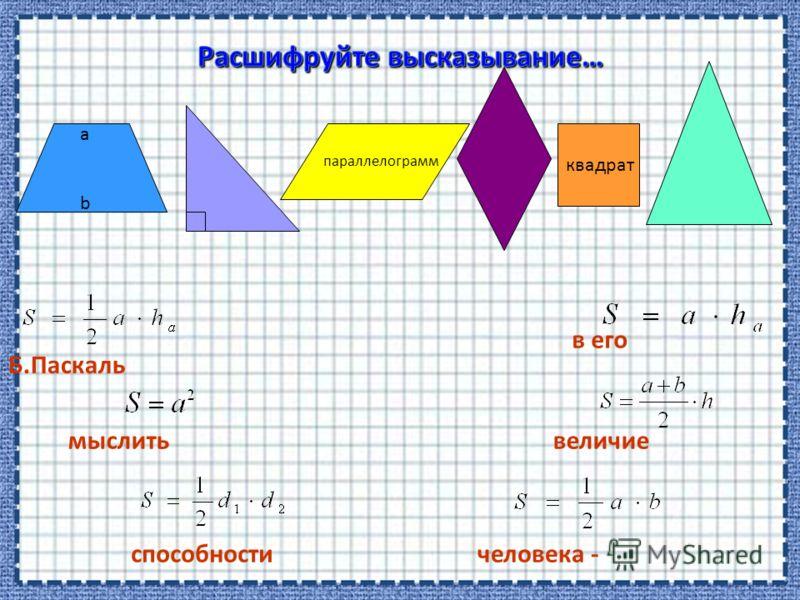 величие человека - в его способности мыслить Б.Паскаль параллелограмм квадрат а b