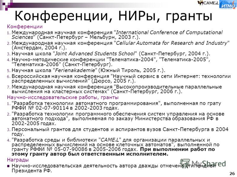26 Конференции, НИРы, гранты Конференции 1. Международная научная конференция