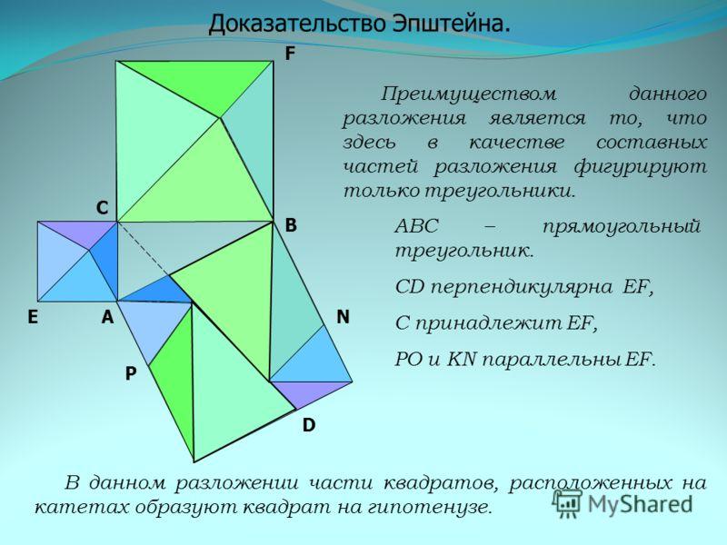 B С А F E D P O N K Доказательство Эпштейна. Преимуществом данного разложения является то, что здесь в качестве составных частей разложения фигурируют только треугольники. АВС – прямоугольный треугольник. СD перпендикулярна EF, C принадлежит EF, PО и