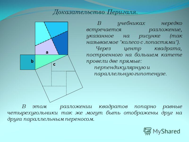 Доказательство Перигаля. В учебниках нередко встречается разложение, указанное на рисунке (так называемое