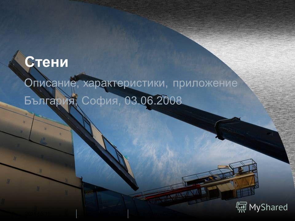 www.ruukki.com Technology Center 2014-05-19 Стени Описание, характеристики, приложение България, София, 03.06.2008
