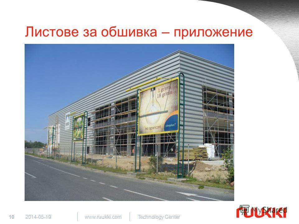 10 www.ruukki.com Technology Center 2014-05-19 Листове за обшивка – приложение