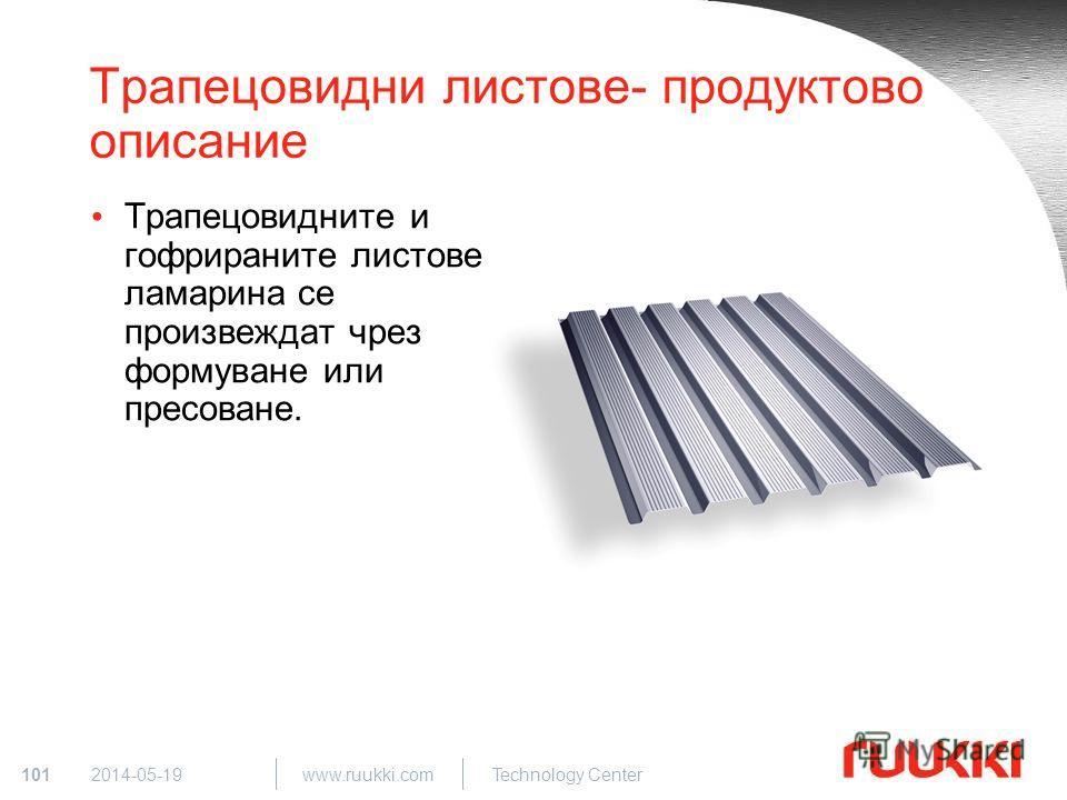 101 www.ruukki.com Technology Center 2014-05-19 Трапецовидни листове- продуктово описание Трапецовидните и гофрираните листове ламарина се произвеждат чрез формуване или пресоване.