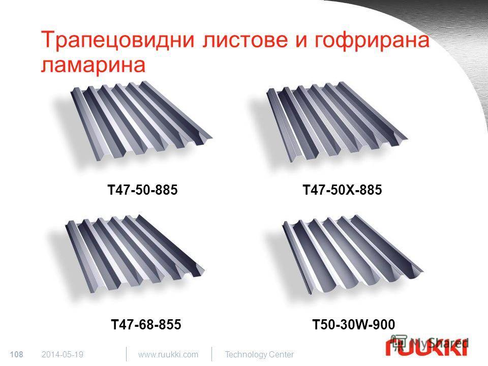 108 www.ruukki.com Technology Center 2014-05-19 Трапецовидни листове и гофрирана ламарина T47-50-885T47-50X-885 T50-30W-900T47-68-855