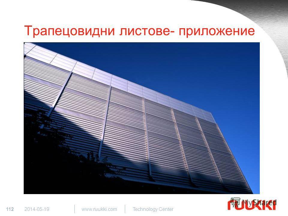 112 www.ruukki.com Technology Center 2014-05-19 Трапецовидни листове- приложение