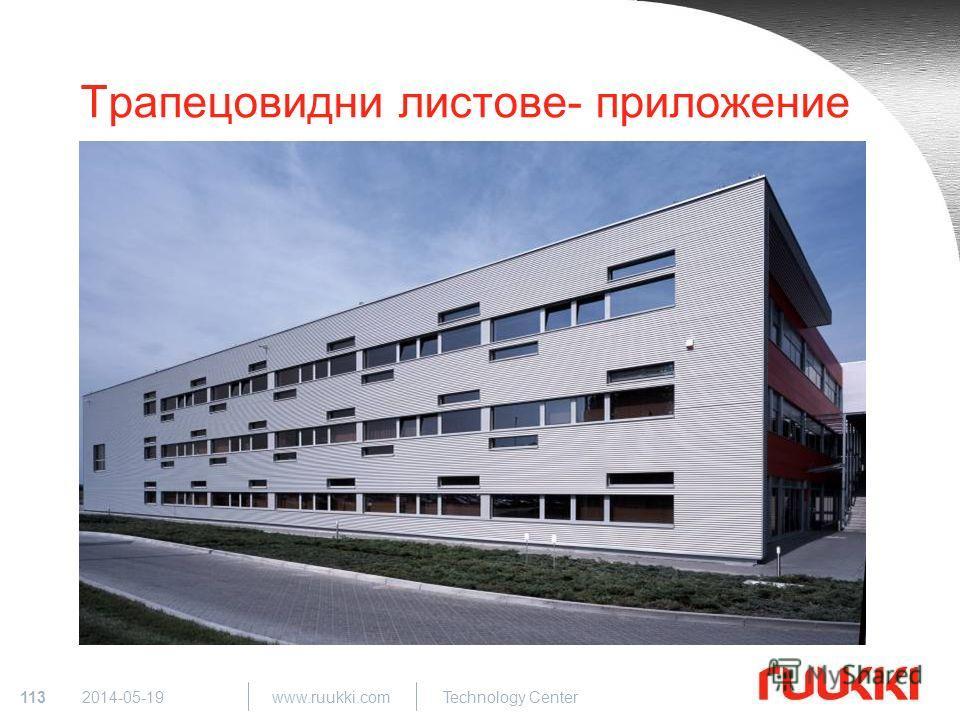 113 www.ruukki.com Technology Center 2014-05-19 Трапецовидни листове- приложение