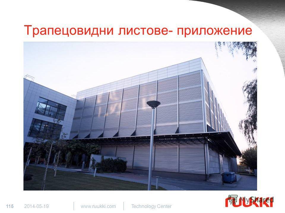 115 www.ruukki.com Technology Center 2014-05-19 Трапецовидни листове- приложение