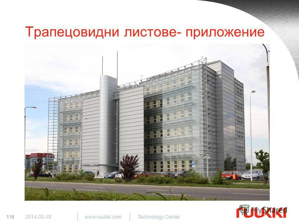 116 www.ruukki.com Technology Center 2014-05-19 Трапецовидни листове- приложение