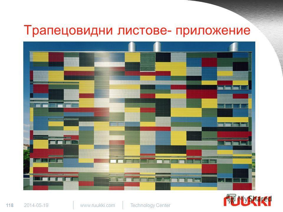 118 www.ruukki.com Technology Center 2014-05-19 Трапецовидни листове- приложение