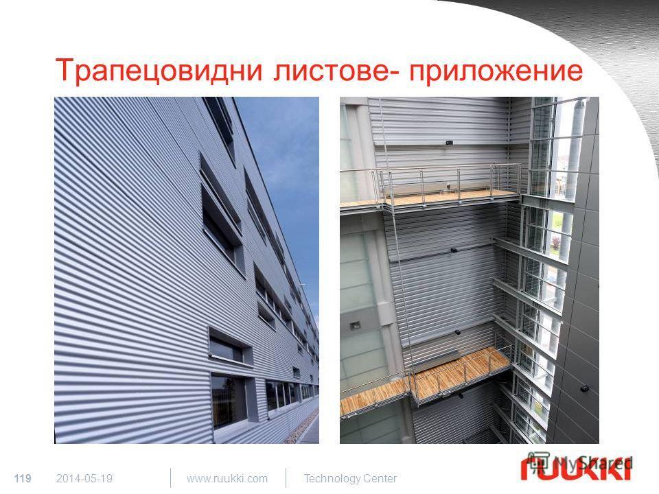 119 www.ruukki.com Technology Center 2014-05-19 Трапецовидни листове- приложение