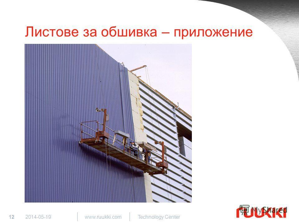 12 www.ruukki.com Technology Center 2014-05-19 Листове за обшивка – приложение