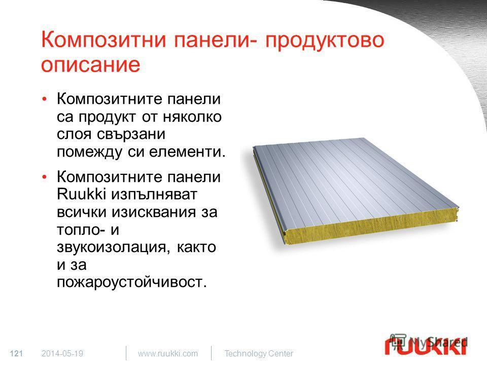 121 www.ruukki.com Technology Center 2014-05-19 Композитни панели- продуктово описание Композитните панели са продукт от няколко слоя свързани помежду си елементи. Композитните панели Ruukki изпълняват всички изисквания за топло- и звукоизолация, как