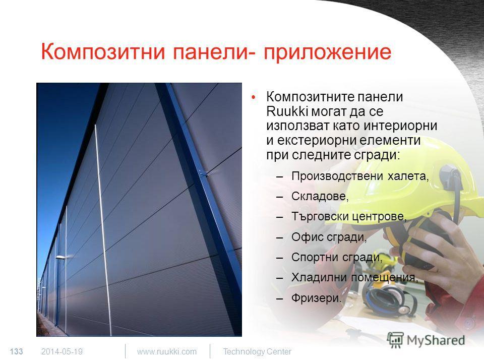 133 www.ruukki.com Technology Center 2014-05-19 Композитни панели- приложение Композитните панели Ruukki могат да се използват като интериорни и екстериорни елементи при следните сгради: –Производствени халета, –Складове, –Търговски центрове, –Офис с