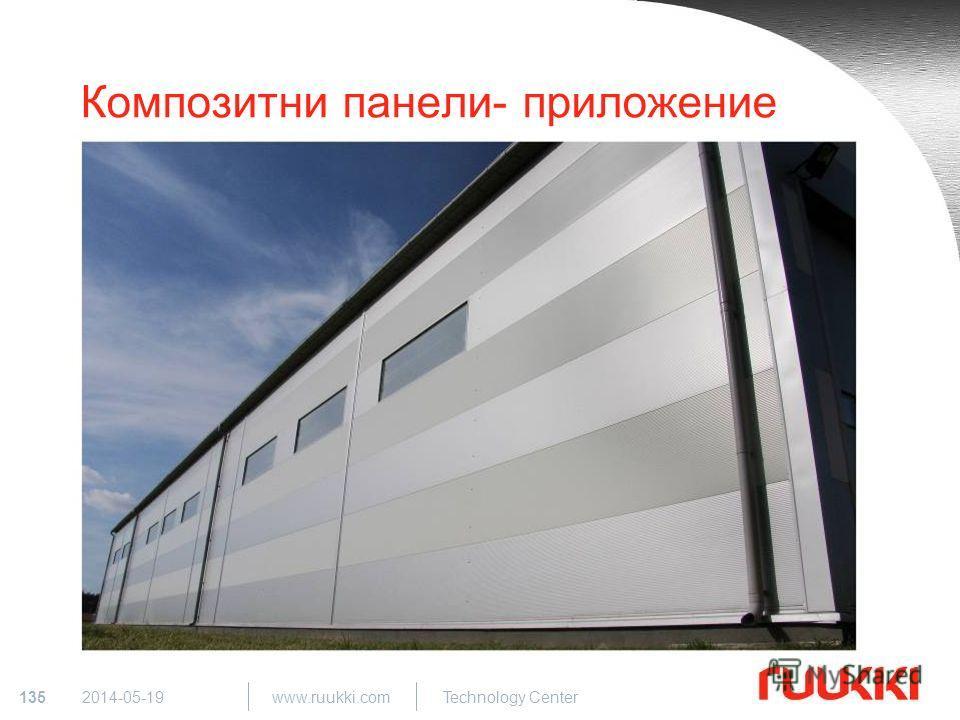 135 www.ruukki.com Technology Center 2014-05-19 Композитни панели- приложение