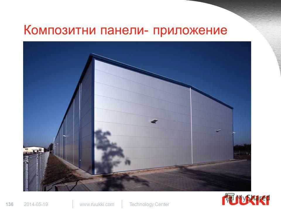 136 www.ruukki.com Technology Center 2014-05-19 Композитни панели- приложение